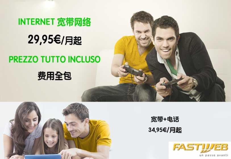 意大利宽带大全,网速、价格、覆盖,哪些你不了解的费用? 生活百科 第10张