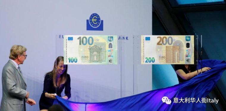 新版100欧元和200欧元纸币正式公布 意国新闻 第4张