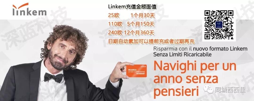 Linkem 无线4G(LTE)宽带介绍