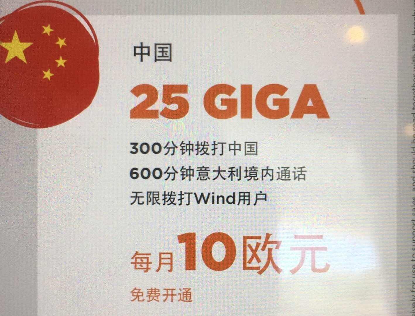 Wind中国特惠套餐,25GB,300分钟打中国,600分钟打意大利,无限制打Wind卡,月租10欧 意国杂烩 第2张