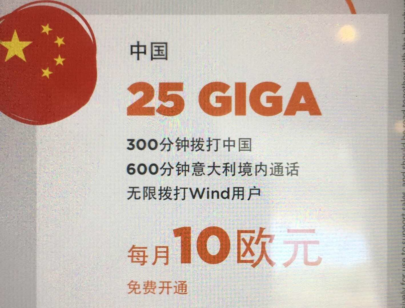 Wind中国特惠套餐,25GB,300分钟打中国,600分钟打意大利,无限制打Wind卡,月租10欧