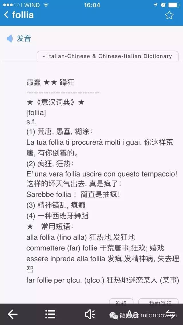 教你安装超级好用的意大利语离线词典●欧陆词典●支持iPhone 跟安卓