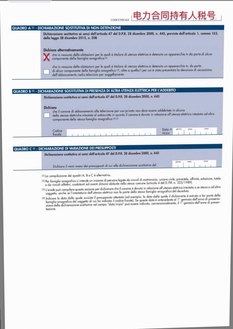 提醒:2019年住家电视税申免挂号信请尽快寄出 生活百科 第3张