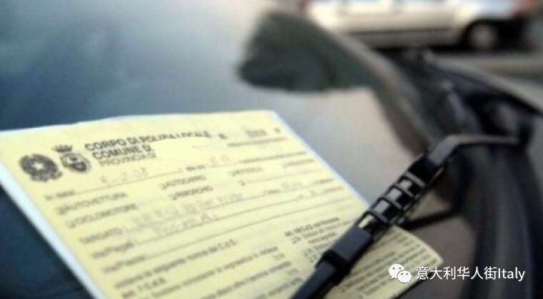 违停超速罚款涨涨涨!意大利汽车罚款明年要提价了! 意国新闻 第2张