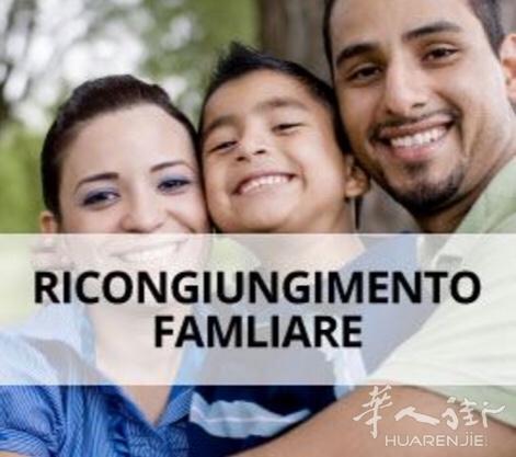 意大利家庭团聚申请所需要材料汇总一下(2018年7月更新) 生活百科 第1张