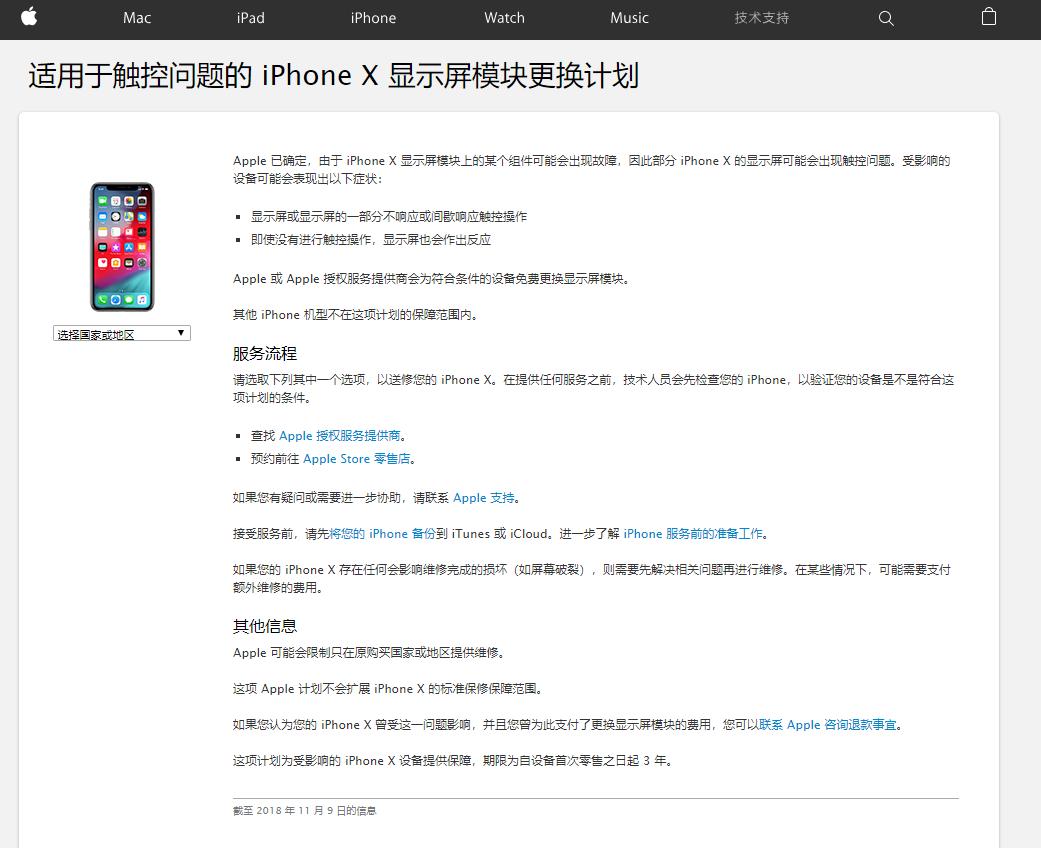 好消息!iPhone x显示屏有问题,苹果为你免费维修