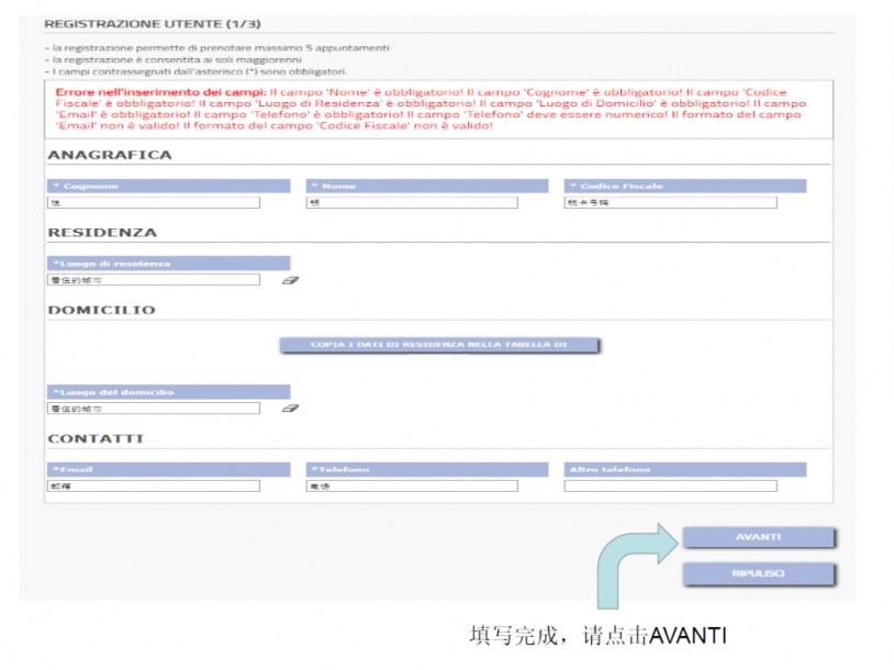 最新教程 教你如何预约意大利电子身份证CIE 生活百科 第3张