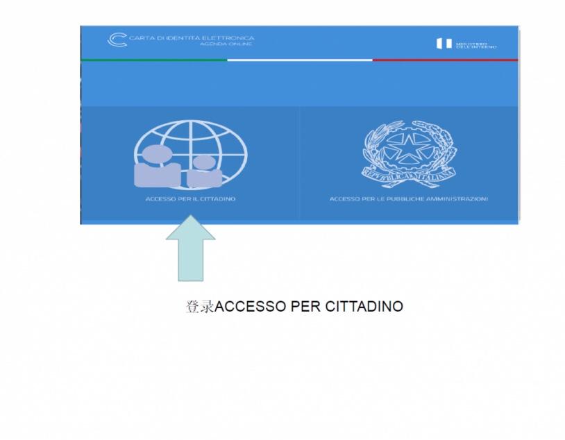 最新教程 教你如何预约意大利电子身份证CIE 生活百科 第6张