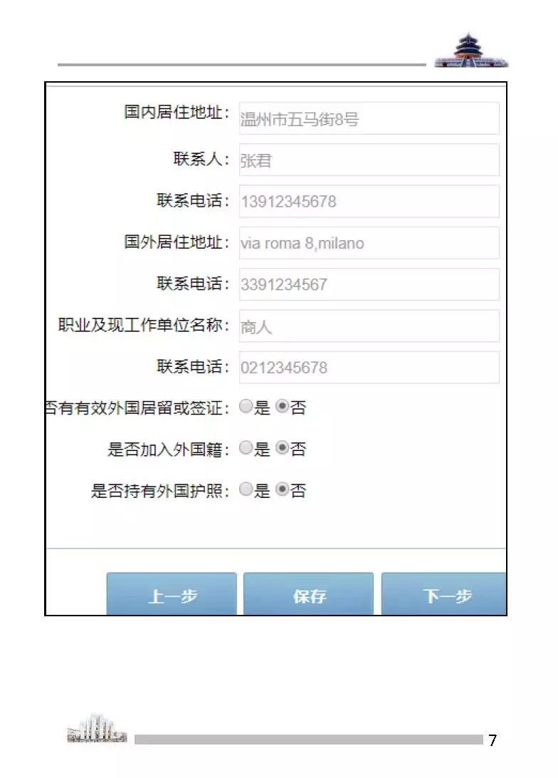 最新护照预约注意事项:信息填写要完整,上传照片必须是 JPEG 格式