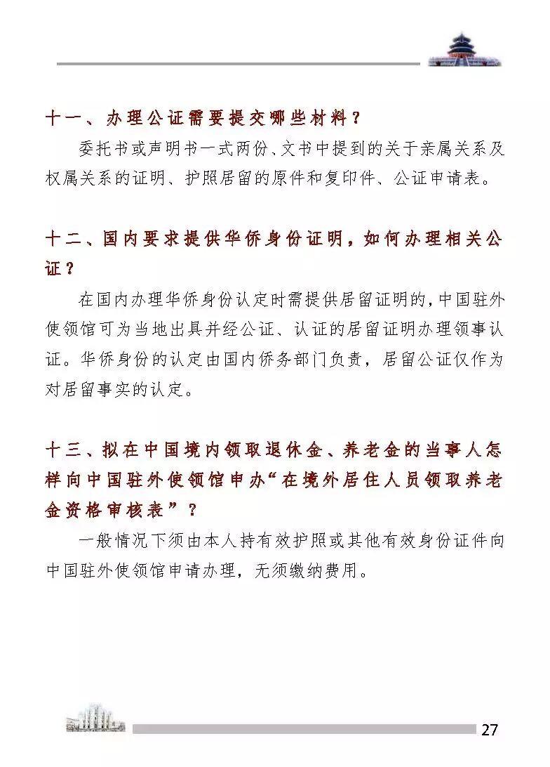 如何为出生在意大利的小孩子办理中国户口