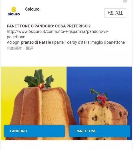 圣诞节就要到了,意大利传统甜点panettone VS pandoro,你pick哪一个? 意国杂烩 第2张