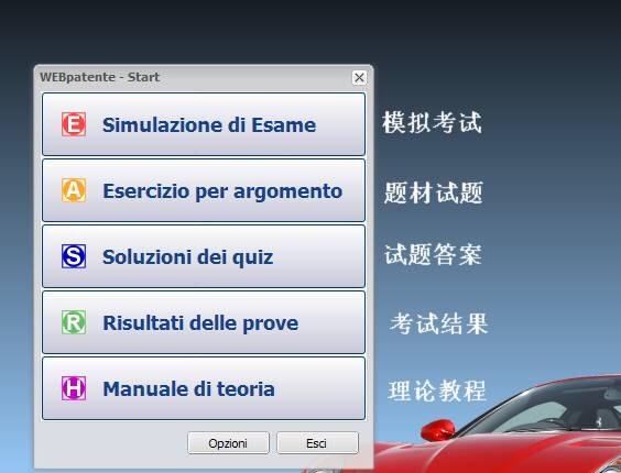 意大利考驾照-车证理论在线练习网站以及电脑练习软件,无网络也可以练习 驾照资源 第1张