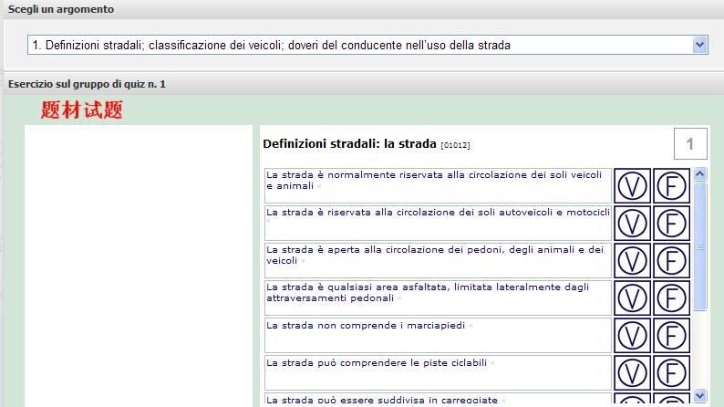 意大利考驾照-车证理论在线练习网站以及电脑练习软件,无网络也可以练习 驾照资源 第3张