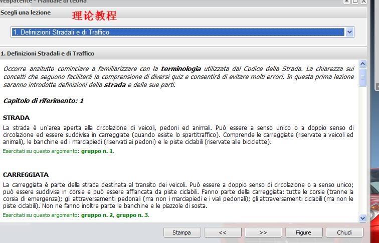 意大利考驾照-车证理论在线练习网站以及电脑练习软件,无网络也可以练习 驾照资源 第4张