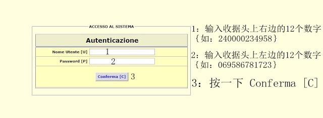 意大利在线查询居留领取时间-查看手印-查看表格填的是否正确-补办材料 生活百科 第1张