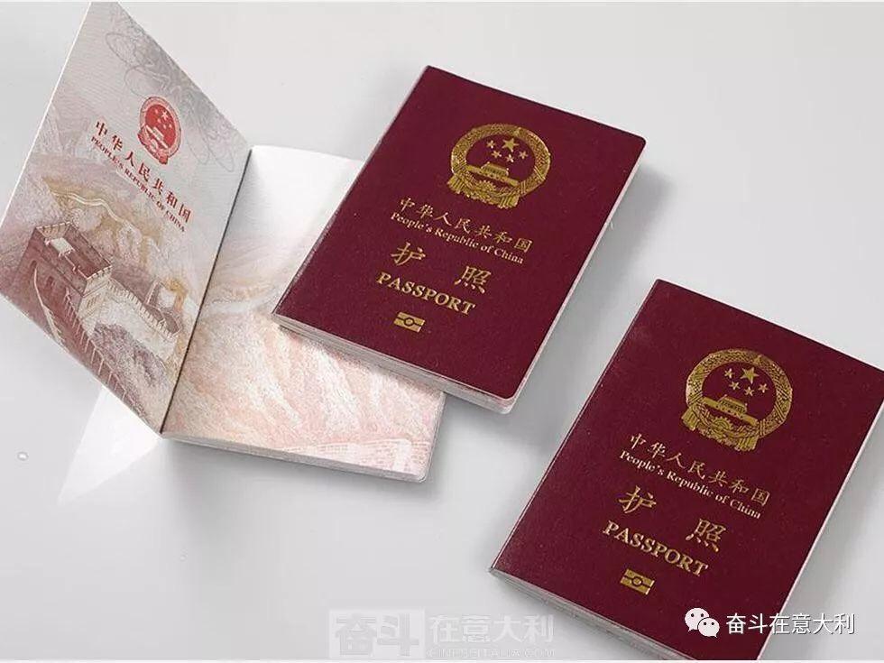 重磅!海外中国公民护照政策大调整 1月1日起正式实施 意国新闻 第1张