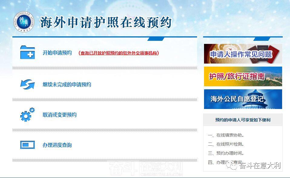 重磅!海外中国公民护照政策大调整 1月1日起正式实施 意国新闻 第2张