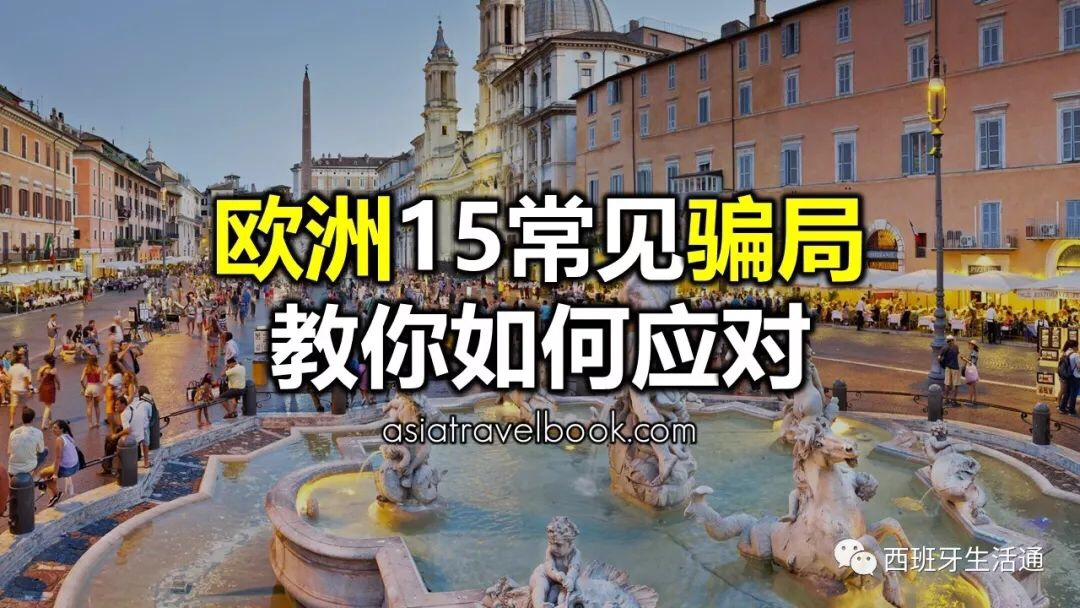 欧洲生活最常见的15大骗局,华人一定要知道!!