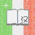 推荐几款学习意大利语的APP 意国杂烩 第7张