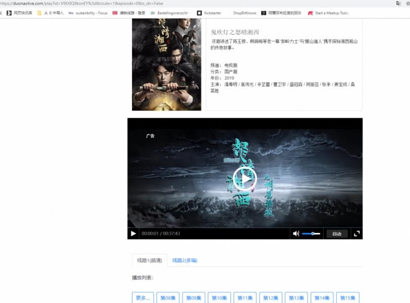 【教程】多瑙VIP视频可以免费破解看了 意国杂烩 第1张