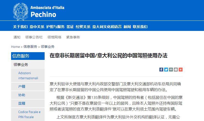 中国驾照想要合法在意大利使用,需要办理哪些手续?