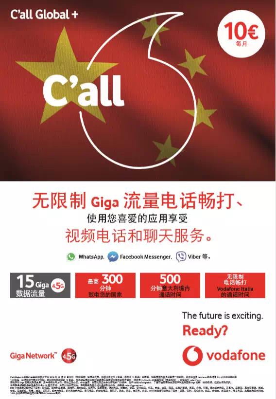 Vodafone新春大礼来了! 向所有中国用户免费送30GB流量!