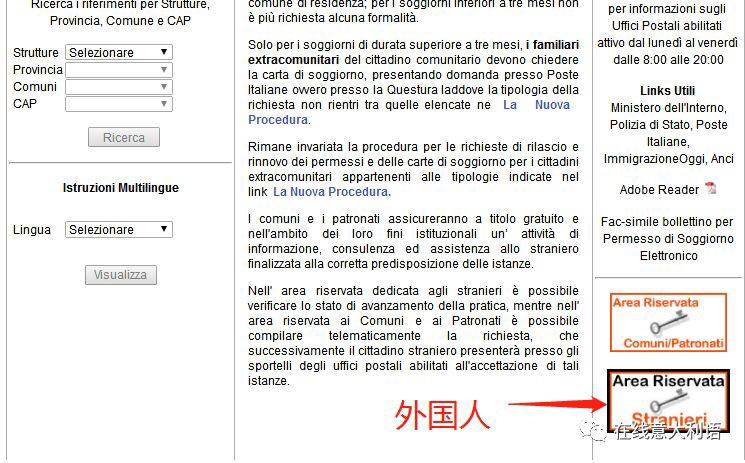 查询居留再也不求人!让你看懂所有!2019年意大利居留查询教程 生活百科 第3张