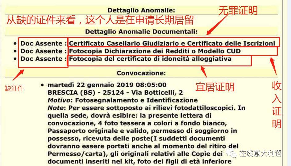 查询居留再也不求人!让你看懂所有!2019年意大利居留查询教程 生活百科 第7张