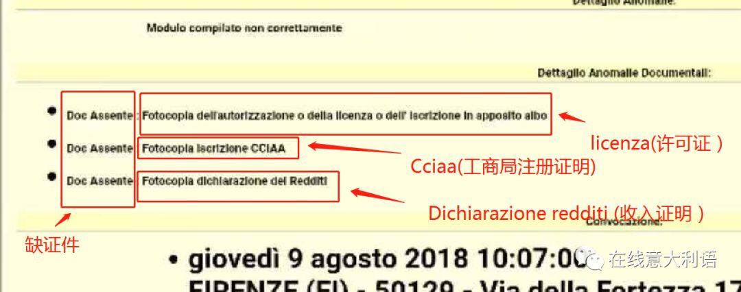 查询居留再也不求人!让你看懂所有!2019年意大利居留查询教程 生活百科 第11张
