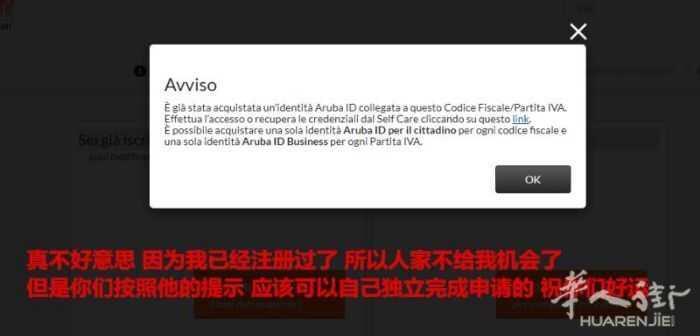 教你如何申请意大利政府部门SPID电子身份 ARUBA官方网站教程 生活百科 第8张