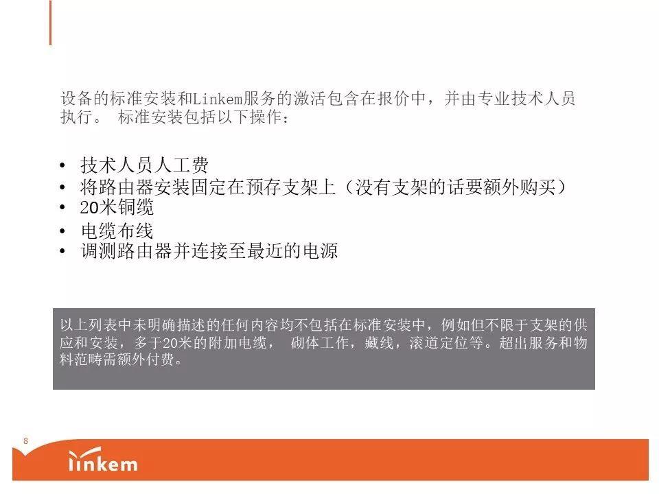 Linkem特殊套餐立减40块钱(只限于新用户IBAN支付方式) 意国杂烩 第8张