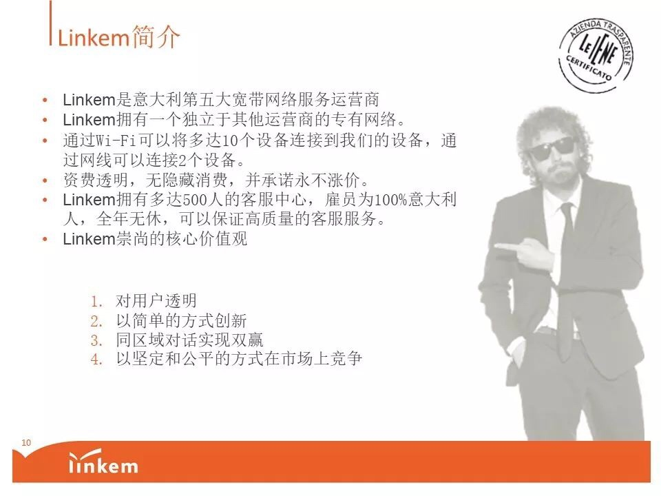 Linkem特殊套餐立减40块钱(只限于新用户IBAN支付方式) 意国杂烩 第10张