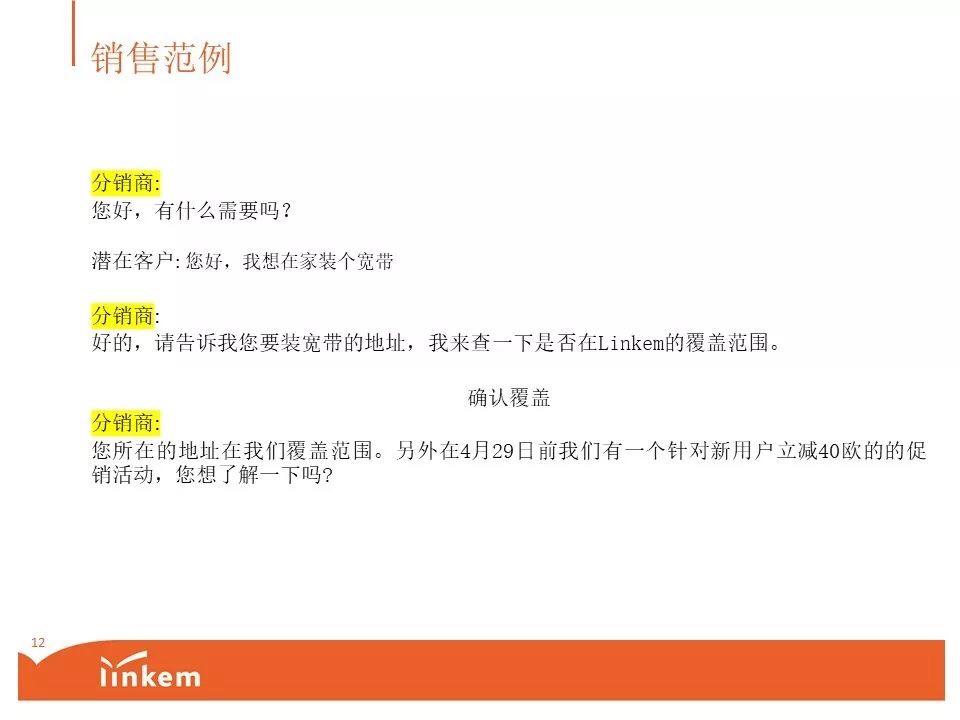 Linkem特殊套餐立减40块钱(只限于新用户IBAN支付方式) 意国杂烩 第12张