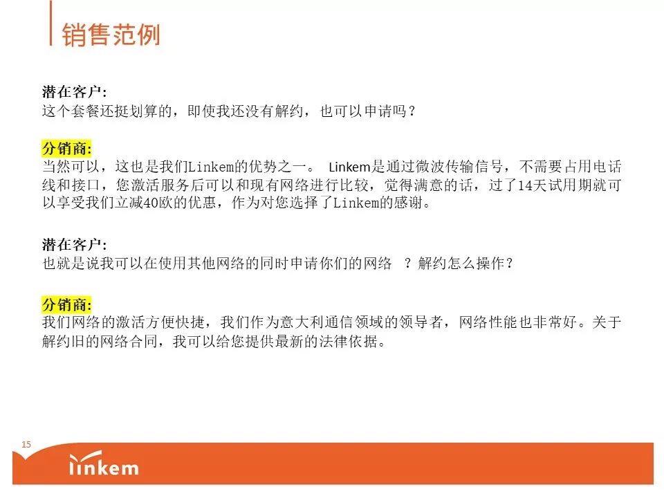 Linkem特殊套餐立减40块钱(只限于新用户IBAN支付方式) 意国杂烩 第15张