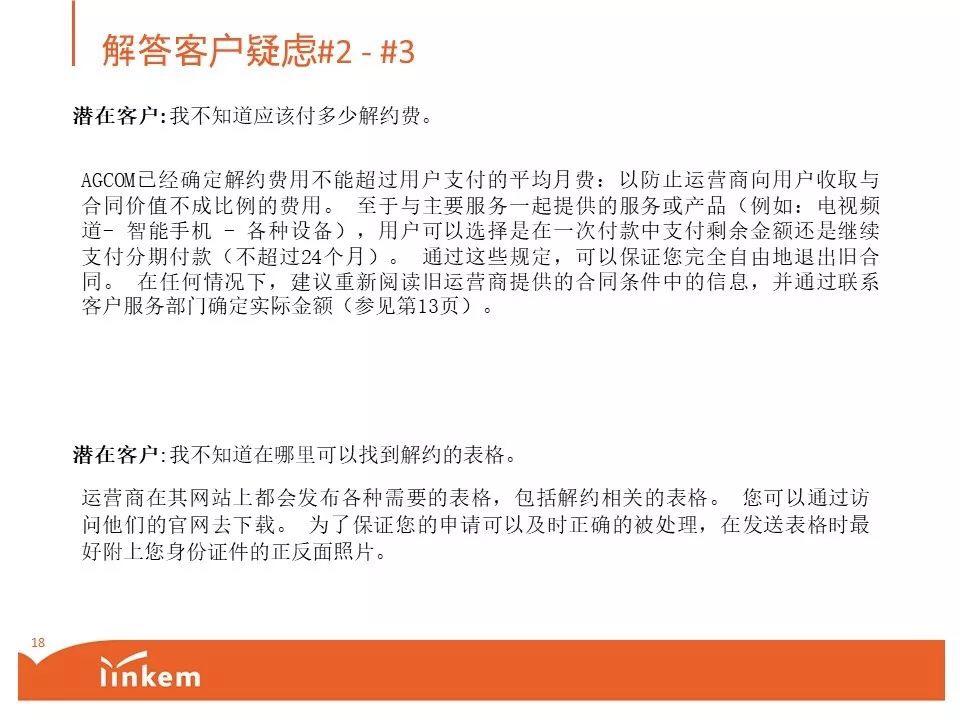 Linkem特殊套餐立减40块钱(只限于新用户IBAN支付方式) 意国杂烩 第18张