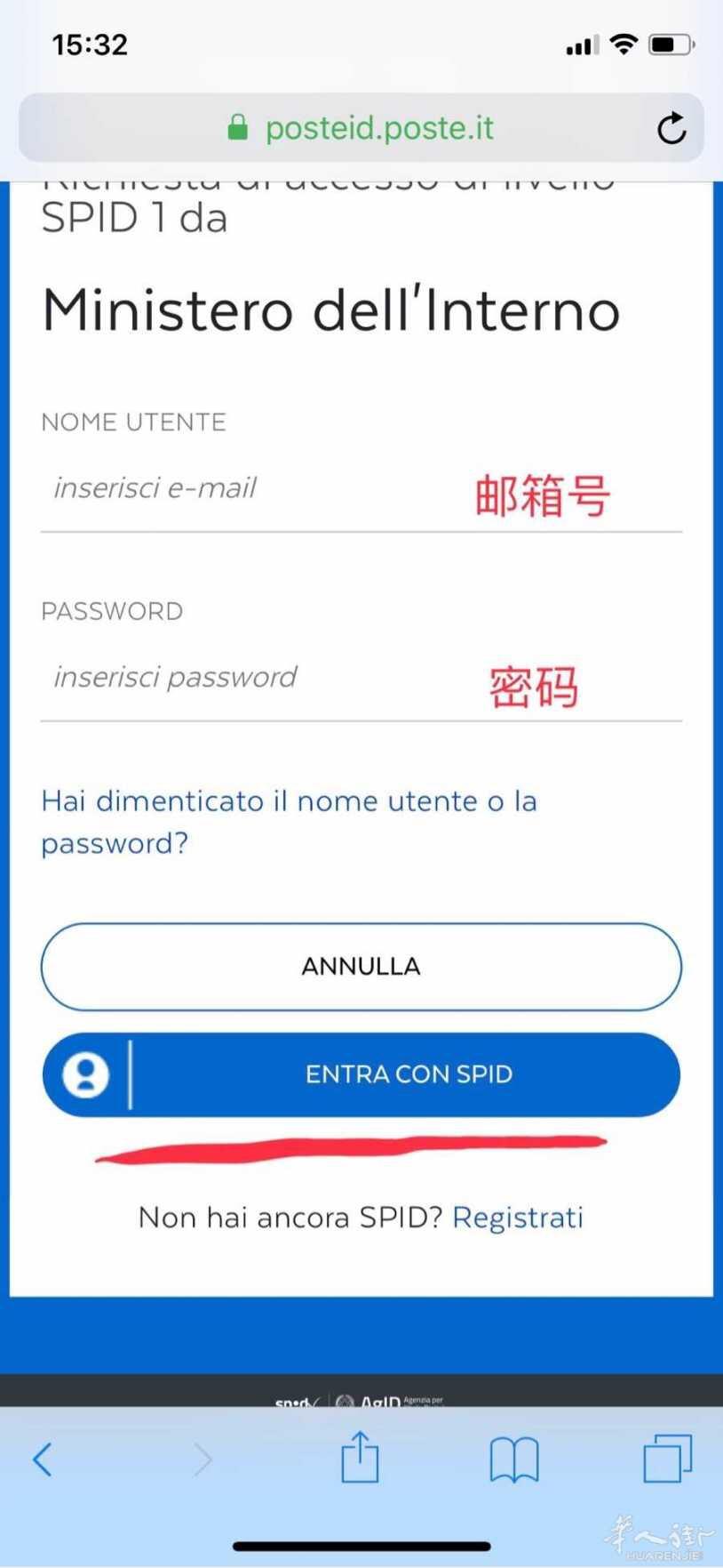 教你如何用邮局SPID在线预约意大利语A2考试 生活百科 第4张