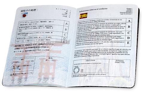 世界任你行:华人如何申请意大利国际驾照 生活百科 第1张