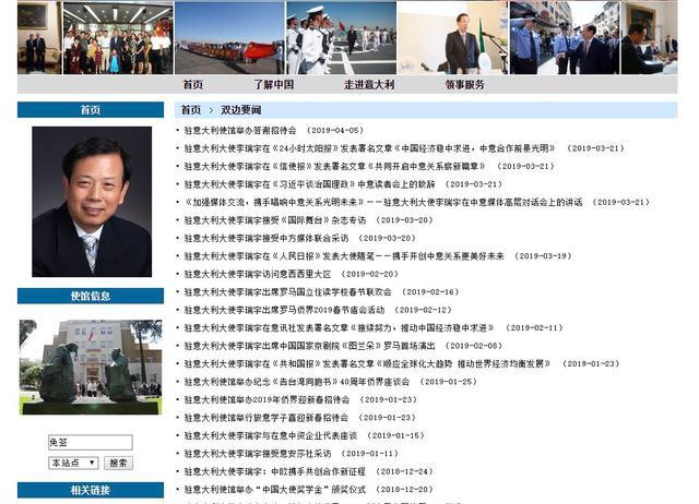朋友圈消息:意大利宣布: 4月底对中国公民免签?真的吗? 意国新闻 第2张