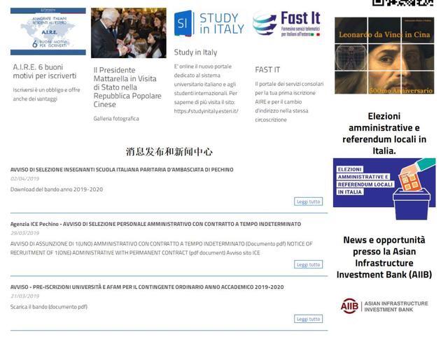 朋友圈消息:意大利宣布: 4月底对中国公民免签?真的吗? 意国新闻 第3张