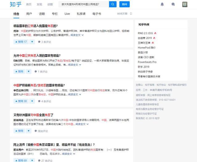 朋友圈消息:意大利宣布: 4月底对中国公民免签?真的吗? 意国新闻 第4张