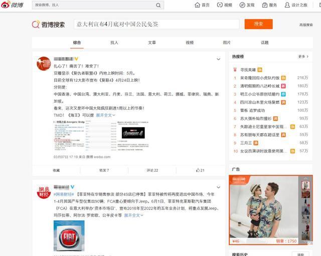 朋友圈消息:意大利宣布: 4月底对中国公民免签?真的吗? 意国新闻 第5张