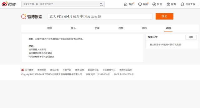 朋友圈消息:意大利宣布: 4月底对中国公民免签?真的吗? 意国新闻 第6张