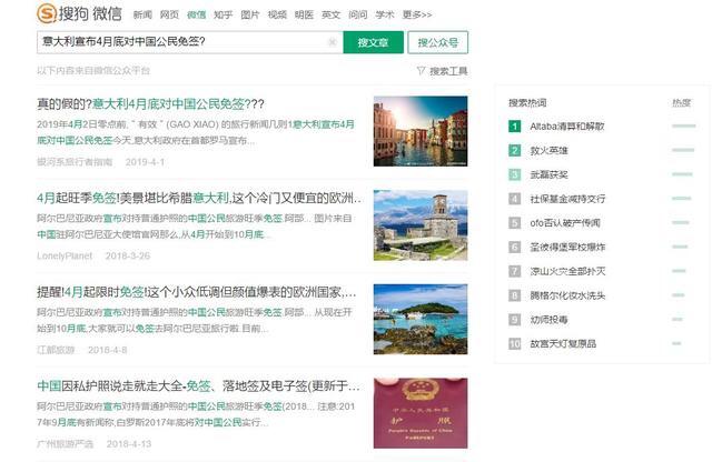 朋友圈消息:意大利宣布: 4月底对中国公民免签?真的吗? 意国新闻 第7张
