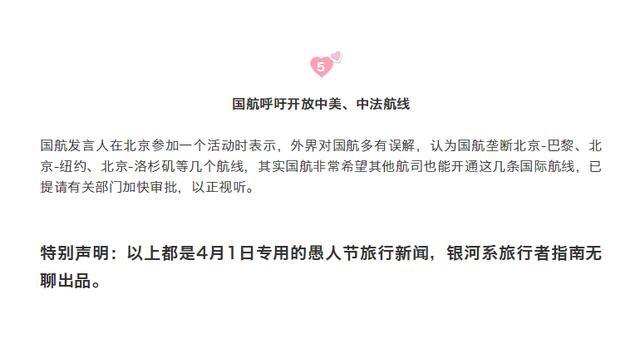 朋友圈消息:意大利宣布: 4月底对中国公民免签?真的吗? 意国新闻 第8张
