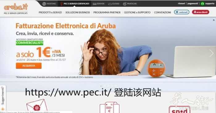 教你如何申请意大利政府部门SPID电子身份 ARUBA官方网站教程 生活百科 第1张