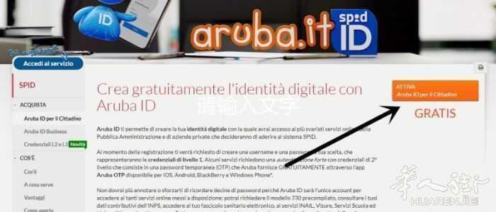 教你如何申请意大利政府部门SPID电子身份 ARUBA官方网站教程 生活百科 第2张