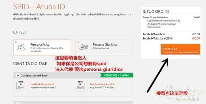 教你如何申请意大利政府部门SPID电子身份 ARUBA官方网站教程