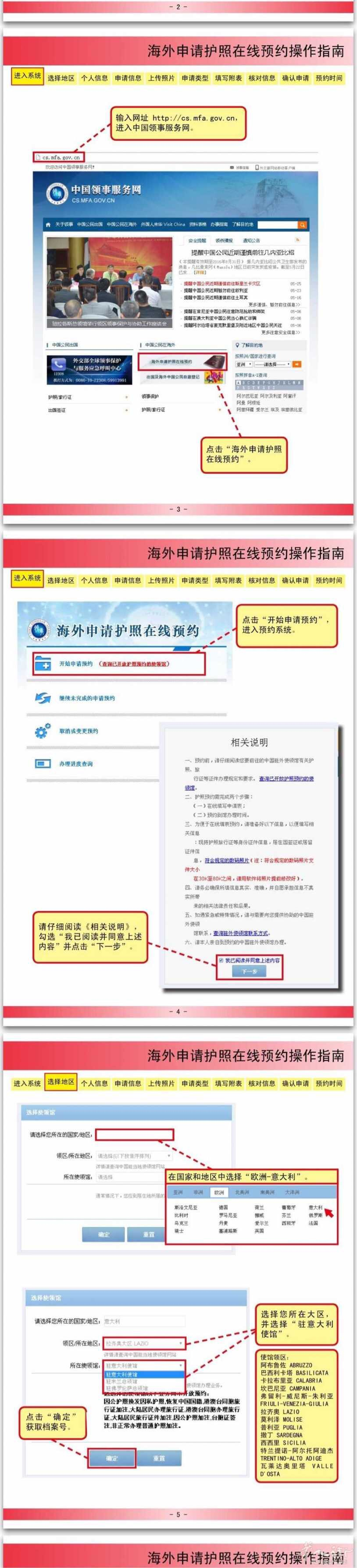 海外申请护照在线预约操作指南[2019年更新版]