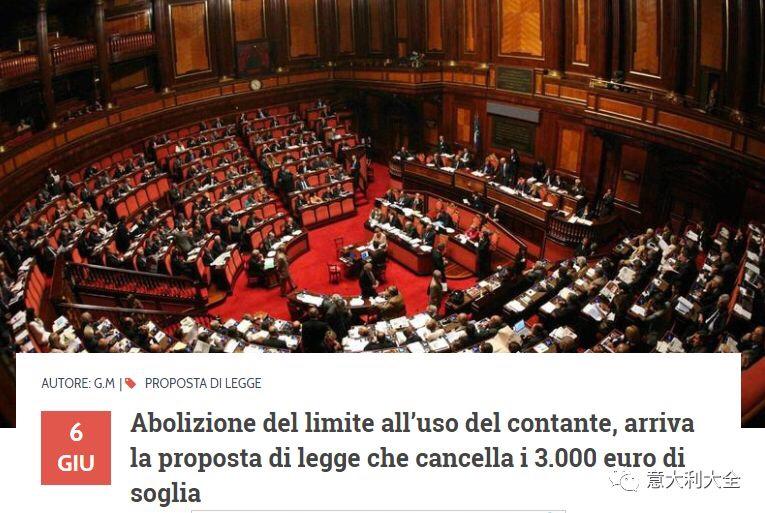 好消息:意大利将要取消支付现金限制,买车或买房将都可以使用现金! 意国新闻 第1张
