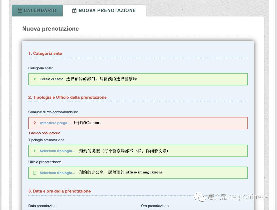 意大利这10所警察局转居留需要通过网上预约-详细规定和教材 生活百科 第5张